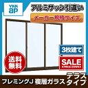 YKKap フレミングJ 3枚建 引き違い窓 251183 W2550×H1830mm 半外付型 テラスタイプ PG 複層ガラス 樹脂アングル付のみ アルミサッシ 引違い窓 リフォーム DIY