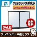 [スマホエントリーでポイント10倍 2/18 10:00〜2/25 9:59]アルミサッシ 引違い窓 11907 W1235×H770 YKKap フレミングJ 単板ガラス 半外枠 樹脂アングルサッシ 窓サッシ DIY