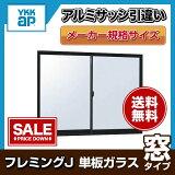 アルミサッシ 引違い窓 18607 W1900×H770 YKKap フレミングJ 単板ガラス 半外枠 樹脂アングルサッシ 窓サッシ DIY
