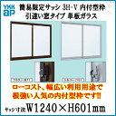 アルミサッシ 引違い窓 窓タイプ YKKAP 簡易限定サッシ 3H-V 内付型 1206 W1240×H601mm 単板ガラス 窓サッシ 倉庫 仮設 工場 ローコスト DIY