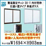 アルミサッシ 引違い窓 窓タイプ YKKAP 簡易限定サッシ 3H-V 内付型 1609 W1694×H903mm 単板ガラス 窓サッシ 倉庫 仮設 工場 ローコスト DIY