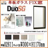 FIX�� LIXIL/TOSTEM �ǥ奪SG ñ�ĥ��饹 02611 W300*H1170mm�ڥ���ߥ��å��ۡڥꥯ����ۡڥȥ��ƥ�ۡ�DIY��