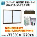 アルミサッシ 引違い窓 窓タイプ フレミングJ 単板ガラス 内付型 呼称12807 W1320×H770mm YKKAP