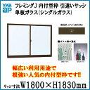 アルミサッシ 引違い窓 テラスタイプ フレミングJ 単板ガラス 内付型 呼称17618 W1800×H1830mm YKKAP
