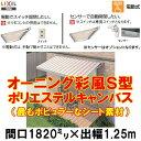 オーニング LIXIL/TOSTEM 彩風S型 電動式(スイッチ) ポリエステル 間口1820ミリ×出幅1.25m[庇][日除け][窓][リフォーム][リクシル][トステム]