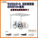 LIXIL サイクルポート 自転車置場 基本 18-50型 W1796×L5029 ネスカFミニ ポリカーボネート屋根材