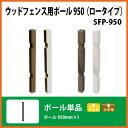 ウッドフェンス用ポール950(ロータイプ)単品販売 SFP-950 ダークブラウン/ホワイト