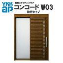 YKK 玄関引き戸 NEWコンコード W03 袖付 メーターモジュール W1870×H2235mm ピタットKey/ポケットKey/手動錠 断熱タイプ YKKap 玄関引戸 ドア 送料見積り