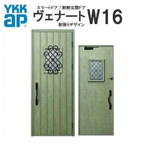 YKK ap 断熱玄関ドア ヴェナート D3仕様 W16 片開きドア DH23 W922×H2330mm スマートドア Aタイプ ykkap 住宅 玄関 サッシ 戸 扉 交換 リフォーム DIY