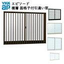 YKK エピソード 2枚建 面格子付引き違い窓 半外付型 06907 W730×H770mm YKKap 樹脂アルミ複合サッシ 引違い窓 交換 リフォーム DIY