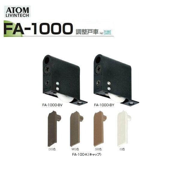 【3月はエントリーでP10倍】アトム 調整戸車 FA-1000 建具 引戸(引き戸) 金物