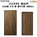 防火戸ジエスタ2 D91型デザイン k2仕様 親子入隅(採光なし)ドア LIXIL/TOSTEM