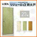 アパート用玄関ドア LIXIL リジェーロα防火戸 K2仕様 23型 ランマ無 W785×H1912mm 玄関サッシ アルミ枠 本体鋼板