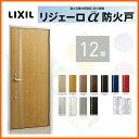 アパート用玄関ドア LIXIL リジェーロα防火戸 K3仕様 12型 ランマ無 W785×H1912mm 玄関サッシ アルミ枠 本体鋼板