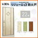 アパート用玄関ドア LIXIL リジェーロα防火戸 K4仕様 22型 ランマ無 W785×H1912mm 玄関サッシ アルミ枠 本体鋼板