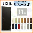 アパート用玄関ドア LIXIL リジェーロα K2仕様 11型 ランマ無 W785×H1912mm 玄関サッシ アルミ枠 本体鋼板