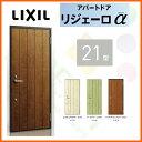 アパート用玄関ドア LIXIL リジェーロα K2仕様 21型 ランマ無 W785×H1912mm 玄関サッシ アルミ枠 本体鋼板