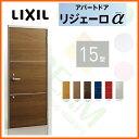 アパート用玄関ドア LIXIL リジェーロα K2仕様 15型 ランマ付 W785×H2215mm 玄関サッシ アルミ枠 本体鋼板