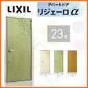 アパート用玄関ドア LIXIL リジェーロα K3仕様 23型 ランマ付 W785×H2215mm 玄関サッシ アルミ枠 本体鋼板