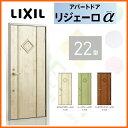 アパート用玄関ドア LIXIL リジェーロα K4仕様 22型 ランマ付 W785×H2215mm 玄関サッシ アルミ枠 本体鋼板