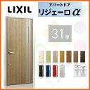 アパート用玄関ドア LIXIL リジェーロα K4仕様 31型 ランマ付 W785×H2215mm 玄関サッシ アルミ枠 本体鋼板