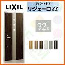 アパート用玄関ドア LIXIL リジェーロα K4仕様 32型 ランマ付 W785×H2215mm 玄関サッシ アルミ枠 本体鋼板