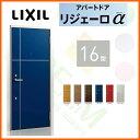 アパート用玄関ドア LIXIL リジェーロα K6仕様 16型 ランマ付 W785×H2215mm 玄関サッシ アルミ枠 本体鋼板