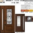 断熱玄関ドア LIXIL ジエスタ C11型デザイン k4仕様 親子ドア【断熱ドア】【アルミサッシ】【リフォーム】【リクシル】【トステム】【TOSTEM】【DIY】