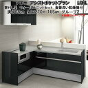 システムキッチン リクシル シエラ 壁付L型 アシストポケットプラン ウォールユニット付 食器洗い乾燥機付 W2100mm 間口210cm×165cm 奥行65cm LIXIL システムキッチン 流し台 グループ2