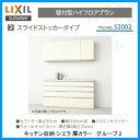 キッチン収納 LIXIL シエラ 収納ユニット スライドストッカータイプ S2002 扉カラー:グループ2【組立式】
