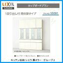 キッチン収納 LIXIL シエラ 収納ユニット 1段引出し付 開き扉タイプ S5001 扉カラー:グループ2【組立式】