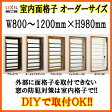 室内面格子 オーダーサイズ W800-1200 H980mm 固定式 LIXIL/TOSTEM リクシル【DIY】【アルミサッシ】【アルミ面格子】【メンゴウシ】【めんごうし】【smtb-k】【kb】