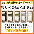 室内面格子 オーダーサイズ W800-1200 H1110mm 固定式 LIXIL/TOSTEM リクシル【DIY】【アルミサッシ】【アルミ面格子】【メンゴウシ】【めんごうし】【smtb-k】【kb】