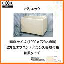 浴槽 ポリエック FRP 1000サイズ 2方全エプロン PB-1002B(BF)L(R) バランス釜取付用/2穴あけ加工付 和風タイプ 1000×720×660 LIXIL