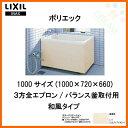 浴槽 ポリエック FRP 1000サイズ 3方全エプロン PB-1002C(BF) バランス釜取付用/2穴あけ加工付 和風タイプ 1000×720×660 LIXIL