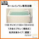 ホールインワン浴槽 FRP 1100サイズ 1方全エプロン(着脱式) 循環口穴付 PB-1102WAL(R) 和洋折衷タイプ(据置) 1100×720×610 LIXIL