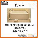 浴槽 ポリエック FRP 1200サイズ 1方全エプロン PB-1202AL(R)-J2/公団用 (エプロン着脱式) 和洋折衷タイプ 組フタ・バスバックハンガー付 1200×720×585 LIXIL