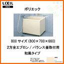 浴槽 ポリエック FRP 800サイズ 2方全エプロン PB-802B(BF)L(R) バランス釜取付用/2穴あけ加工付 和風タイプ 800×700×660 LIXIL