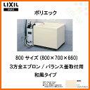 浴槽 ポリエック FRP 800サイズ 3方全エプロン PB-802C(BF) バランス釜取付用/2穴あけ加工付 和風タイプ 800×700×660 LIXIL
