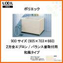 浴槽 ポリエック FRP 900サイズ 2方全エプロン PB-902B(BF)L(R) バランス釜取付用/2穴あけ加工付 和風タイプ 905×703×660 LIXIL