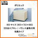浴槽 ポリエック FRP 900サイズ 3方全エプロン PB-902C(BF) バランス釜取付用/2穴あけ加工付 ポリエック 和風タイプ 905×703×660 LIXIL