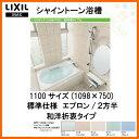 シャイントーン浴槽 人造大理石 1100サイズ 2方半エプロン VBN-1101HPBL(R)/色番 和洋折衷タイプ 標準仕様 1098×750×570 LIXIL