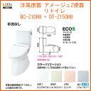 【便座品番選択】リクシル INAX 洋風便器 アメージュZ便器 リトイレ 手洗なし 一般地 BC-Z10HU+DT-Z150HU【トイレ】