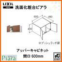 LIXIL/INAX 洗面化粧台 ピアラ アッパーキャビネット 間口600mm ARU-605C