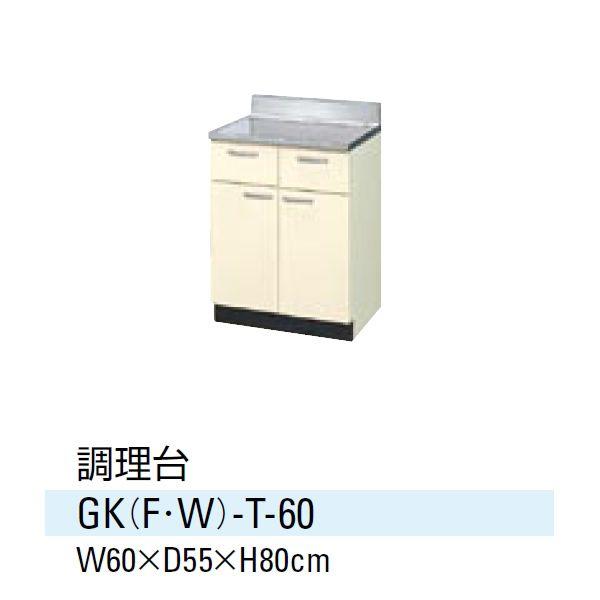 【送料無料】キッチン 調理台 間口60cm GKシリーズ サンウエーブ GK-T-60【smtb-k】【kb】【水廻り】【台所】