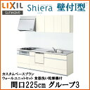 Shiera14cd-225-g3