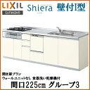 Shiera14hd-225-g3s