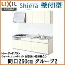 Shiera14t-260-g2