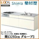Shiera14t-260-g3s