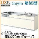 Shiera14t-270-g2s